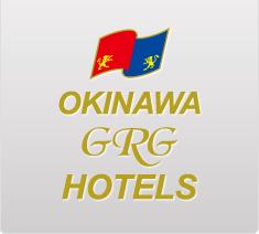沖縄GRGホテルズ