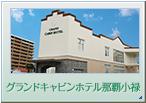 グランドキャビンホテル那覇小禄