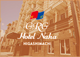 GRGホテル 那覇東町
