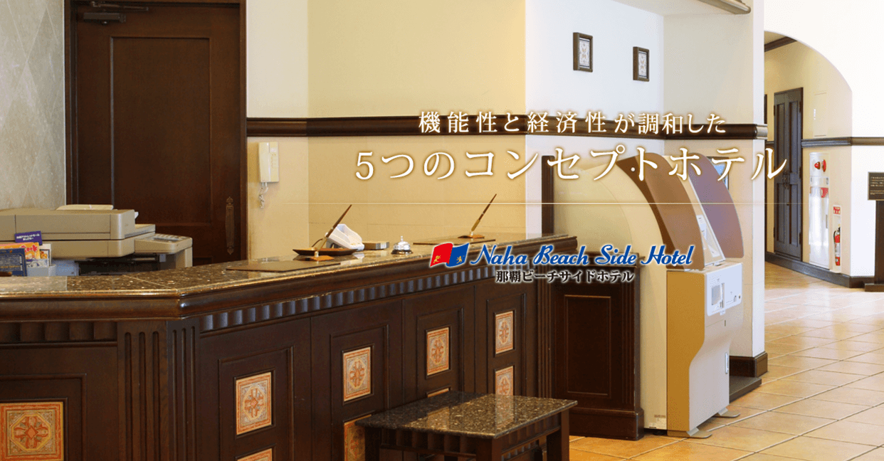 機能性と経済性が調和した4つのコンセプトホテル
